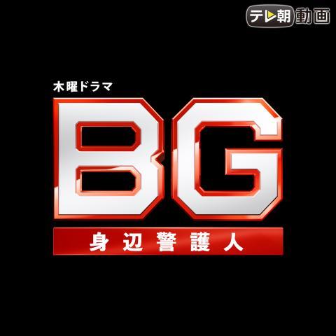 BG~身辺警護人~(2020)