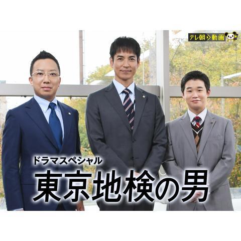 ドラマスペシャル 東京地検の男