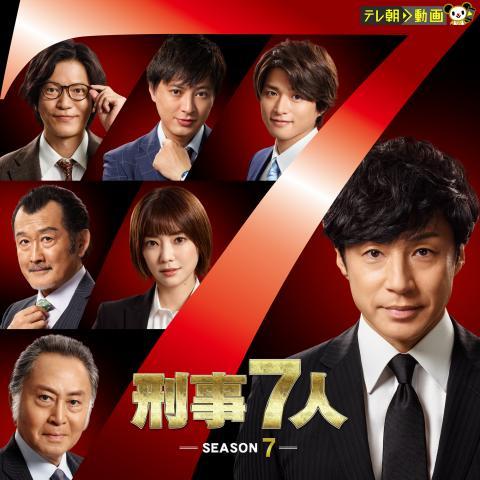 刑事7人(2021)
