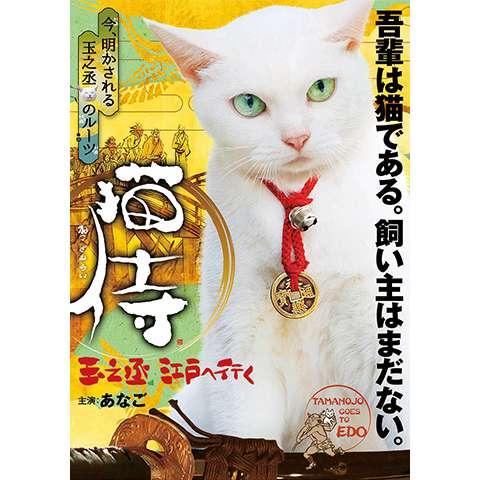 猫侍 玉之丞、江戸へ行く