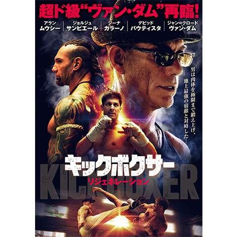 キックボクサー/リジェネレーション