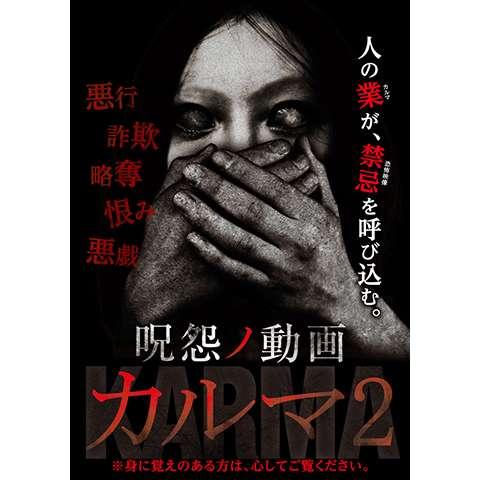 呪怨ノ動画 カルマ2