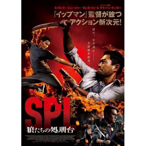 SPL 狼たちの処刑台