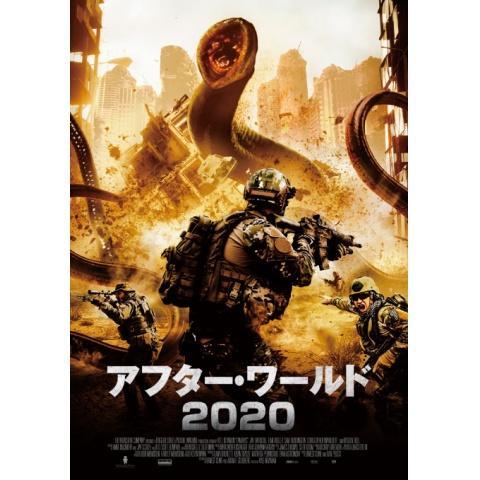 アフター・ワールド2020