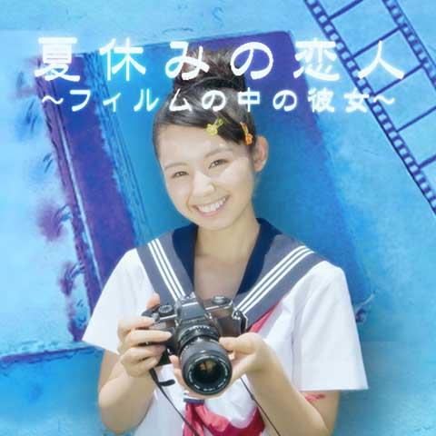 夏休みの恋人~フィルムの中の彼女~