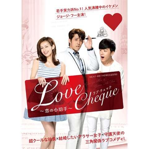 Love Cheque ~恋の小切手