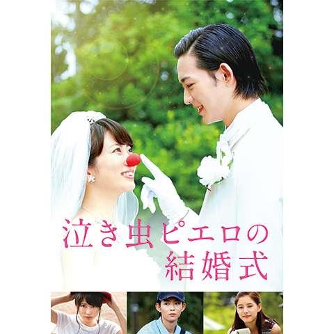 泣き虫ピエロの結婚式