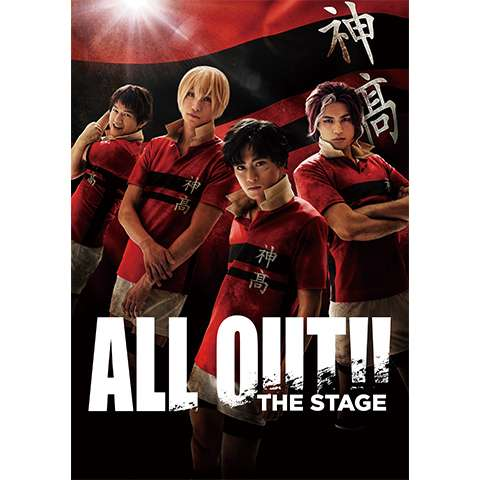 ALL OUT!! THE STAGE