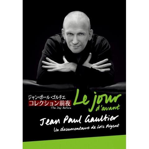ジャン=ポール・ゴルチエ ~コレクション前夜