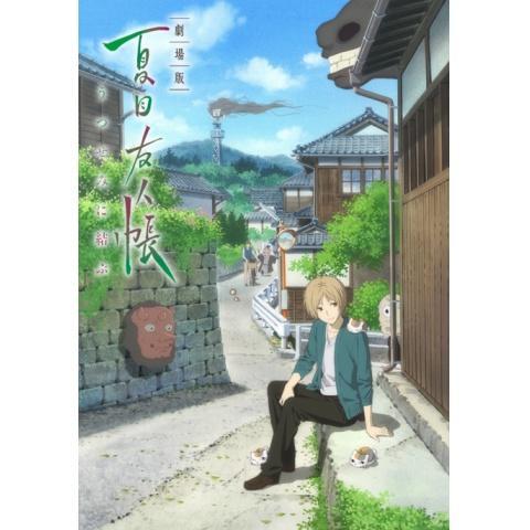 「劇場版 夏目友人帳~うつせみに結ぶ~」予告編