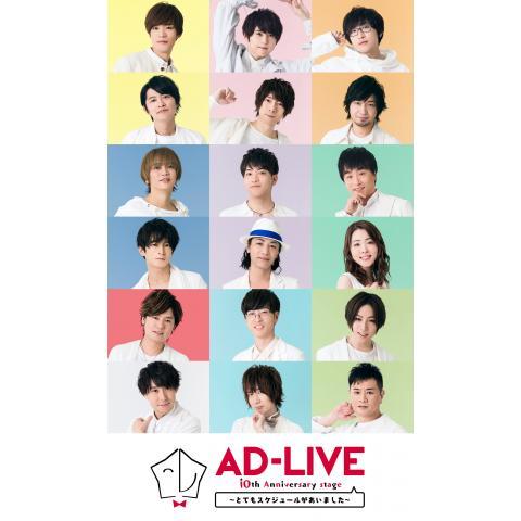 AD-LIVE 10th Anniversary stage~とてもスケジュールがあいました~