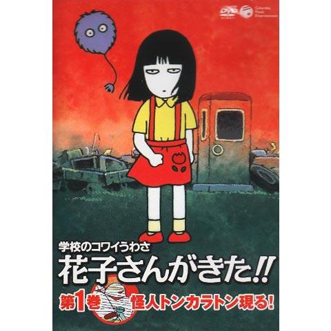 学校のコワイうわさ 花子さんがきた!!