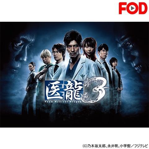 医龍 Team Medical Dragon3