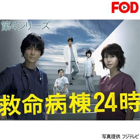 救命病棟24時(第4シリーズ)