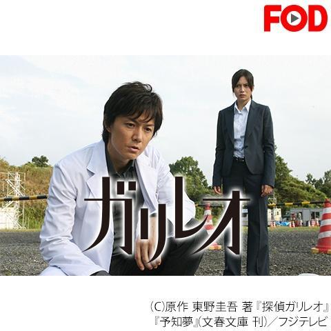 ガリレオ(2007)