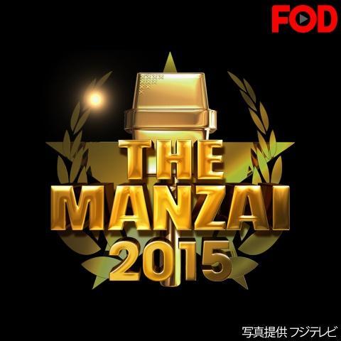 THE MANZAI 2015