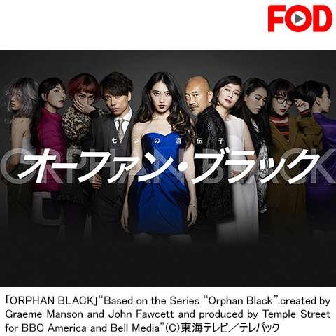オーファン・ブラック~七つの遺伝子~