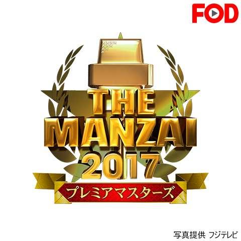 THE MANZAI 2017