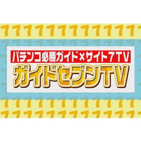 ガイドセブンTV