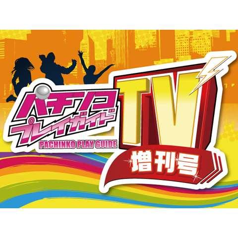 パチンコプレイガイドTV増刊号