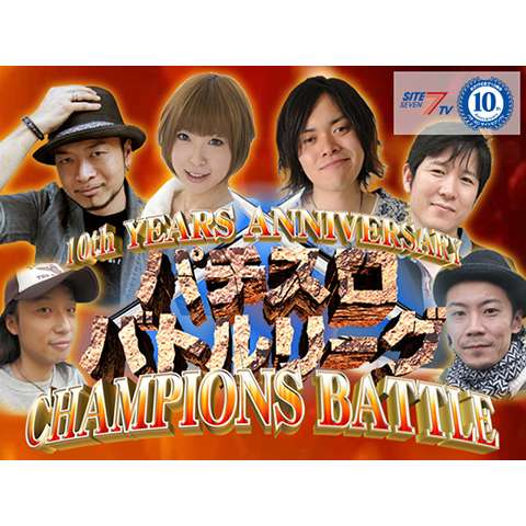 パチスロバトルリーグ 10th YEARS ANNIVERSARY CHAMPIONS BATTLE