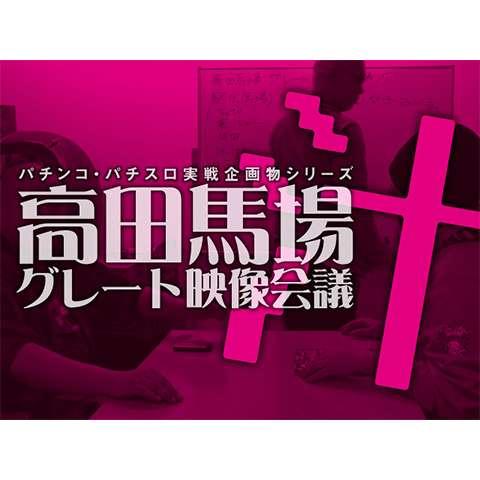 高田馬場グレート映像会議汁