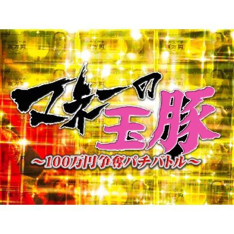 マネーの玉豚 ~100万円争奪パチバトル~