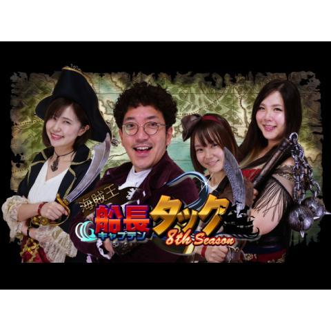 海賊王船長タック season.8