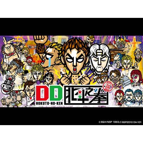 ショートギャグアニメーション「DD北斗之拳」