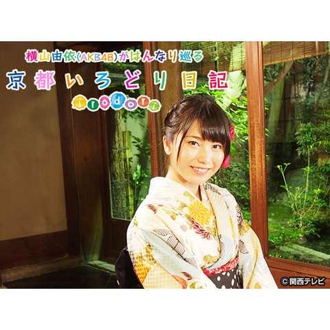 横山由依(AKB48)がはんなり巡る 京都 いろどり日記