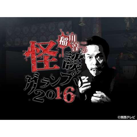 稲川淳二の怪談グランプリ2016