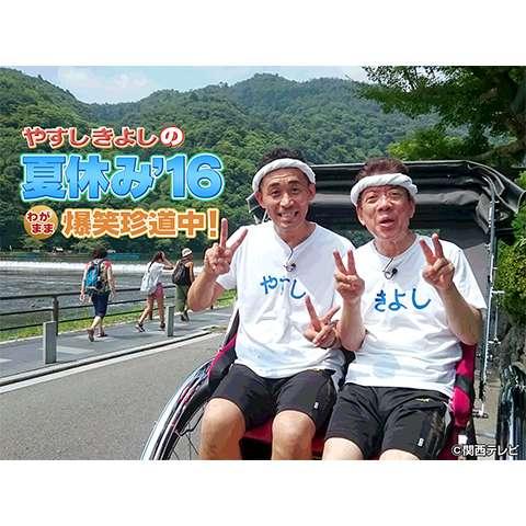 やすしきよしの夏休み'16 わがまま爆笑珍道中!