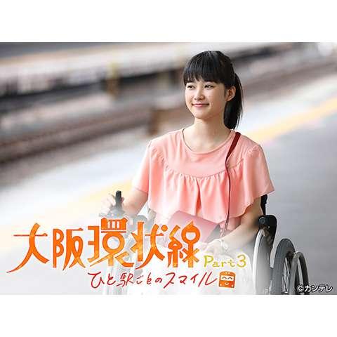 大阪環状線 Part3 ひと駅ごとのスマイル