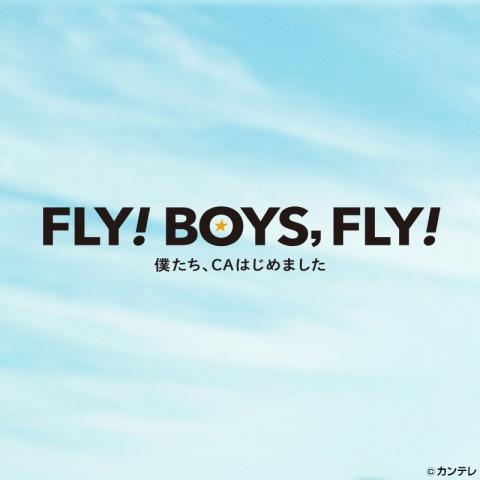 FLY!BOYS,FLY! た僕たち、CAはじめまし