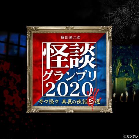 稲川淳二の怪談グランプリ2020 奇々怪々 真夏の夜話5選