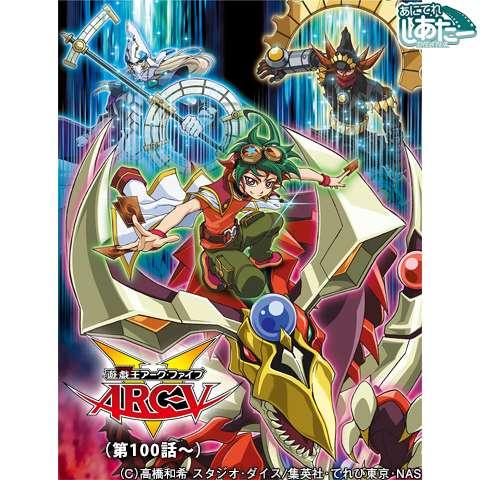 遊☆戯☆王ARC‐V(第100話~)