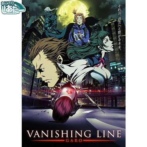 牙狼<GARO>-VANISHING LINE-