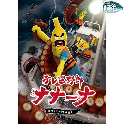 テレビ野郎ナナーナ 怪物クラーケンを追え!
