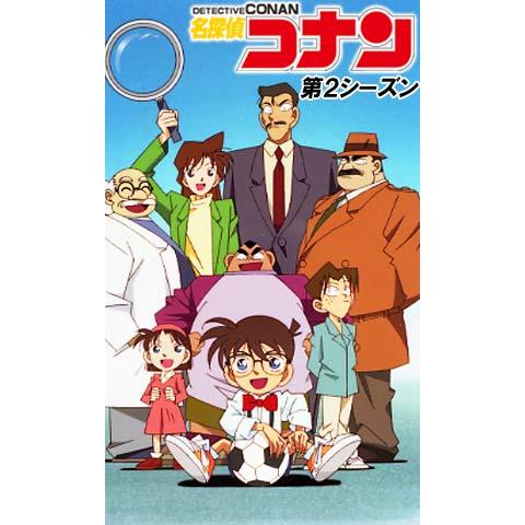 名探偵コナン 第2シーズン