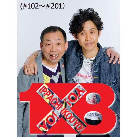 1×8いこうよ!(#102~#201)