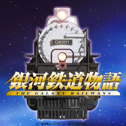 銀河鉄道物語