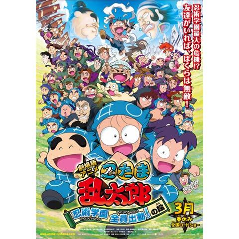 劇場版アニメ 忍たま乱太郎 忍術学園全員出動の段!