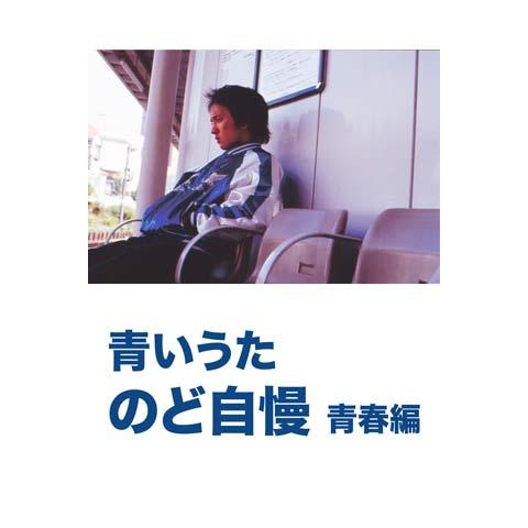 青いうた ~のど自慢 青春編~