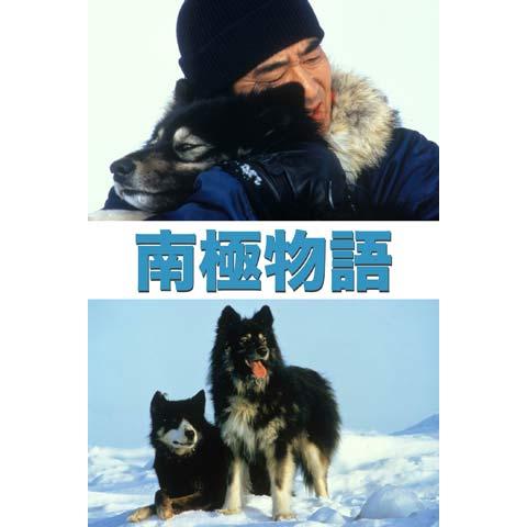 南極物語(HDリマスター版)
