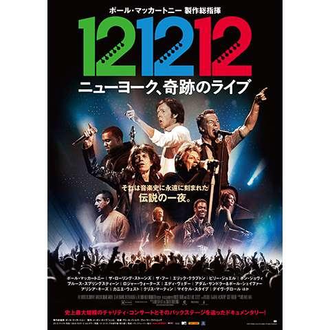 12‐12‐12 ニューヨーク、奇跡のライブ