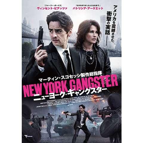 ニューヨーク・ギャングスター
