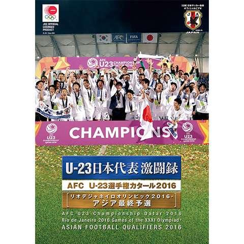 U‐23日本代表激闘録 AFC U‐23選手権カタール2016(リオデジャネイロオリンピック2016・アジア最終予選)