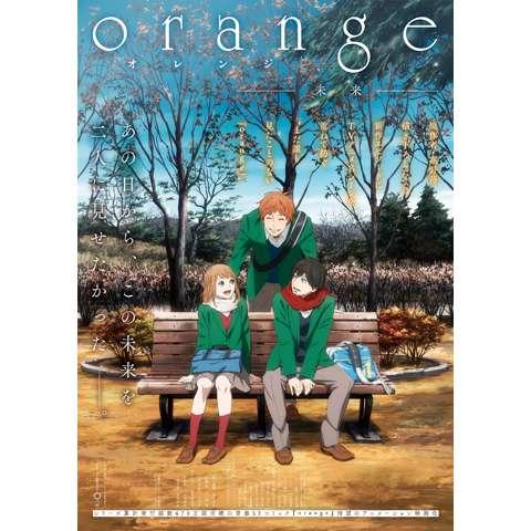 orange-未来