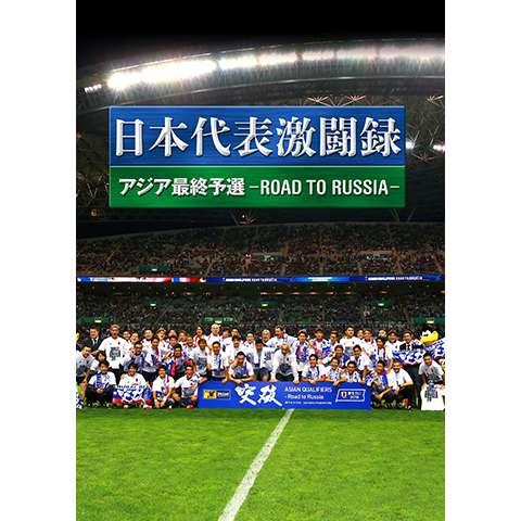 日本代表激闘録 アジア最終予選 -ROAD TO RUSSIA-