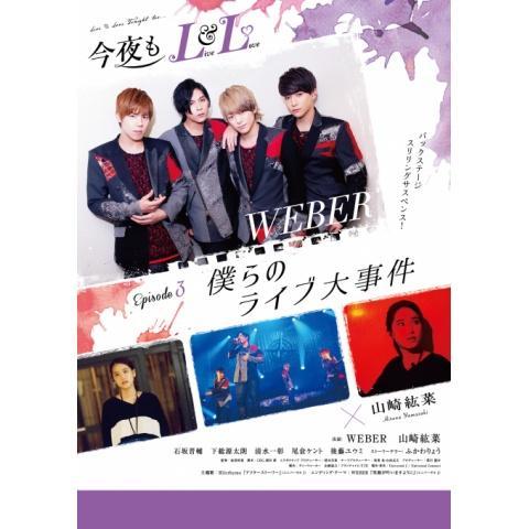 今夜もLL(LIVE&LOVE)Episode 3「僕らのライブ大事件」